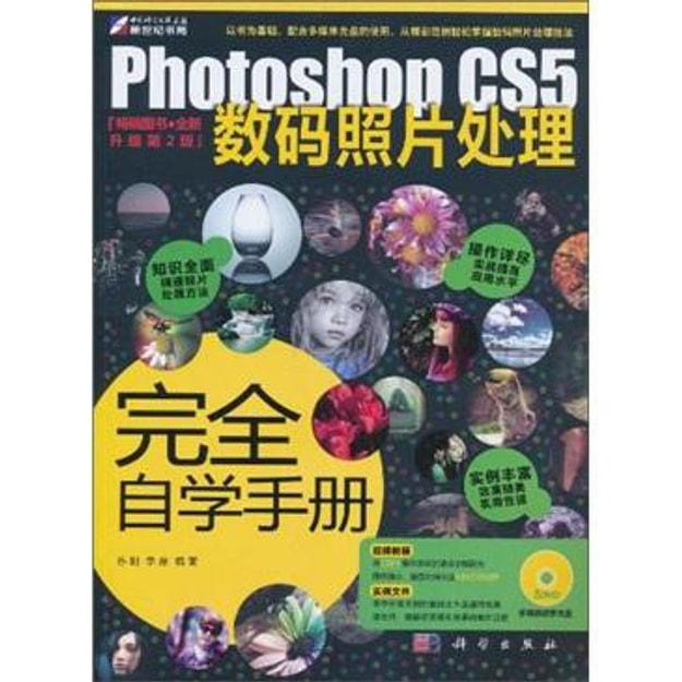 商品详情 - Photoshop CS5数码照片处理完全自学手册(附DVD光盘) - image  0