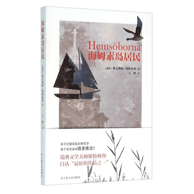商品详情 - 海姆素岛居民 - image  0