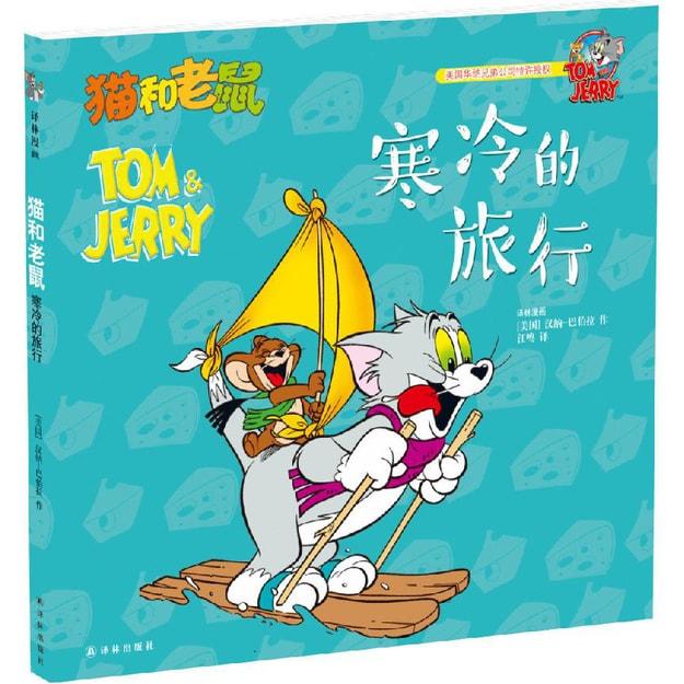 商品详情 - 猫和老鼠:寒冷的旅行 - image  0