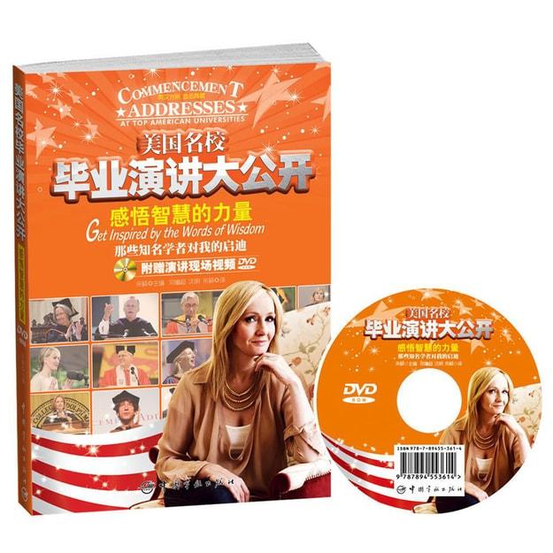 商品详情 - 美国名校毕业演讲大公开感悟智慧的力量:那些知名学者对我的启迪(随书附赠演讲现场视频DVD光盘) - image  0