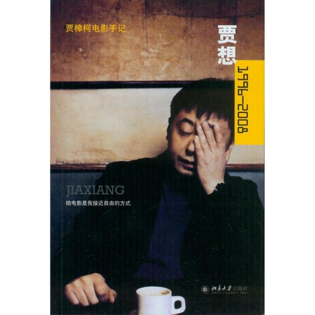 商品详情 - 贾想1996-2008:贾樟柯电影手记 - image  0