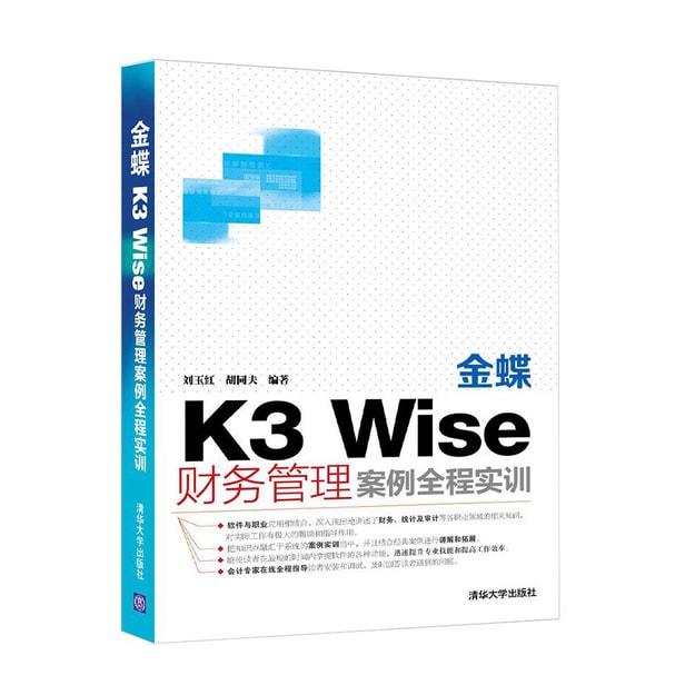 商品详情 - 金蝶K3 Wise财务管理案例全程实训 - image  0