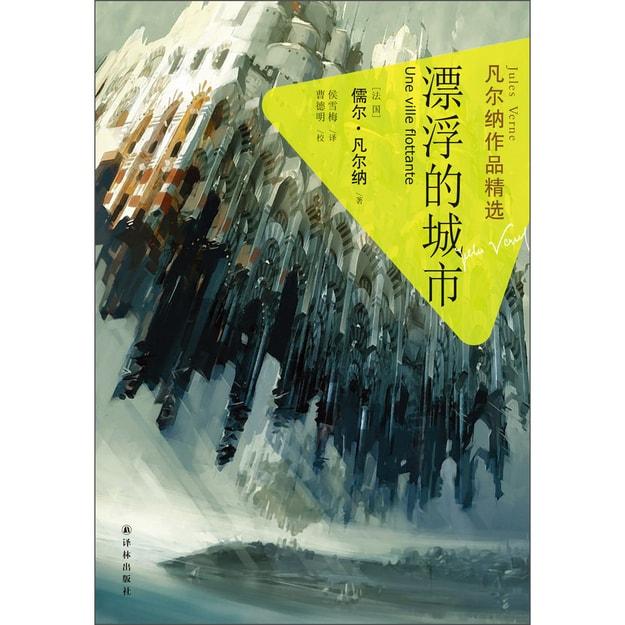 商品详情 - 凡尔纳作品精选:漂浮的城市 - image  0