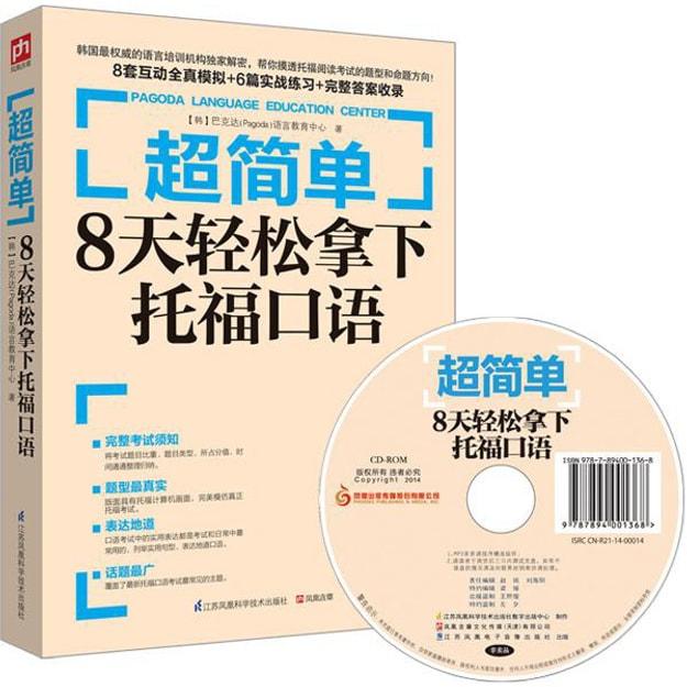 商品详情 - 超简单:8天轻松拿下托福口语 - image  0