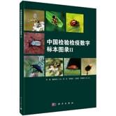 中国检验检疫数字标本图录2