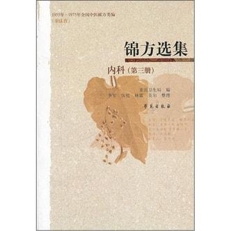 锦方选集:内科(第3册)