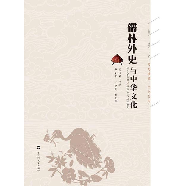 商品详情 - 儒林外史与中华文化 - image  0