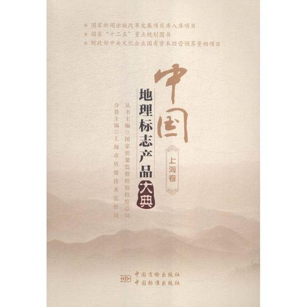 商品详情 - 中国地理标志产品大典:上海卷 - image  0