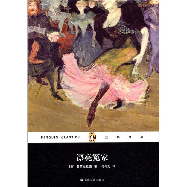 商品详情 - 企鹅经典丛书:漂亮冤家(精装本) - image  0
