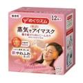 日本KAO花王 蒸汽护眼罩加热式缓解眼部疲劳眼贴膜加强版 #无香 1枚入 新舊版隨機