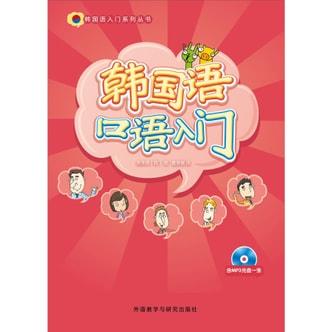 韩国语口语入门(配光盘)