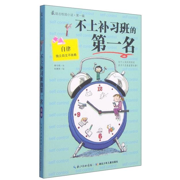 商品详情 - 最励志校园小说(第1辑):不上补习班的第一名 - image  0