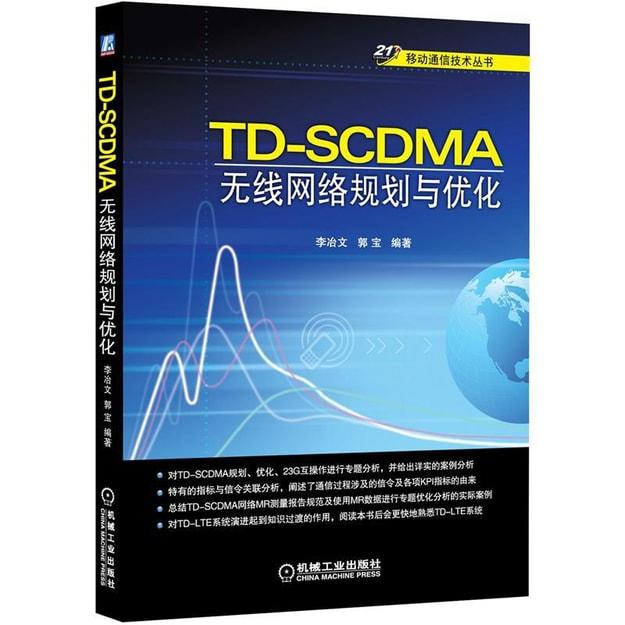 商品详情 - 21世纪移动通信技术丛书:TD-SCDMA无线网络规划与优化 - image  0
