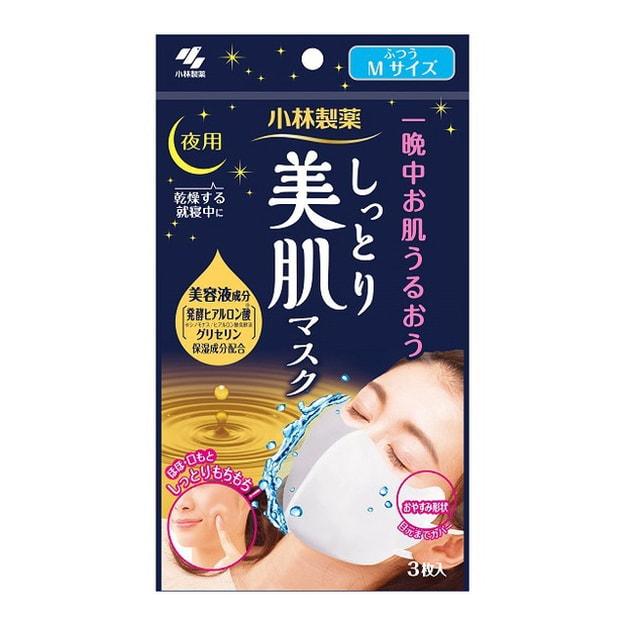 Product Detail - KOBAYASHI Pharmaceutical Moist Skin Mask Usually M size 3pcs - image  0