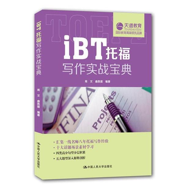 商品详情 - iBT托福写作实战宝典 - image  0