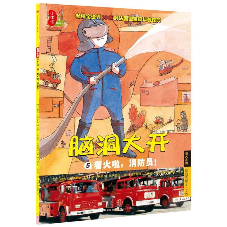 脑洞大开(第2辑):着火啦,消防员! 怎么样 - 亚米网