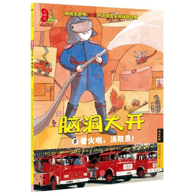 商品详情 - 脑洞大开(第2辑):着火啦,消防员! - image  0