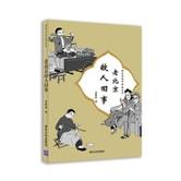 绘出记忆中的老北京:老北京故人旧事