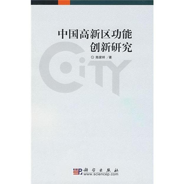 商品详情 - 中国高新区功能创新研究 - image  0