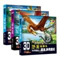 3D恐龙故事书.空中霸主翼龙(套装全3册)