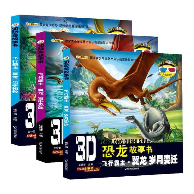 商品详情 - 3D恐龙故事书.空中霸主翼龙(套装全3册) - image  0