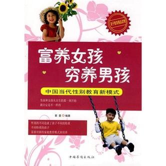 富养女孩穷养男孩:中国当代性别教育新模式