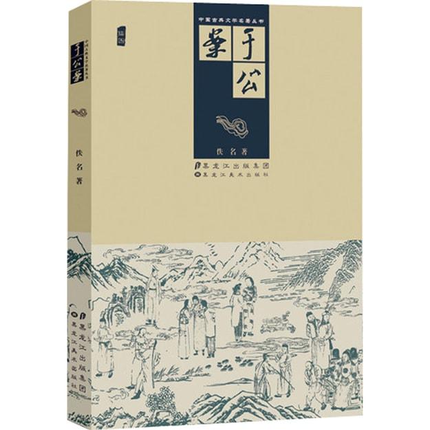 商品详情 - 中国古典文学名著丛书:于公案(插图) - image  0