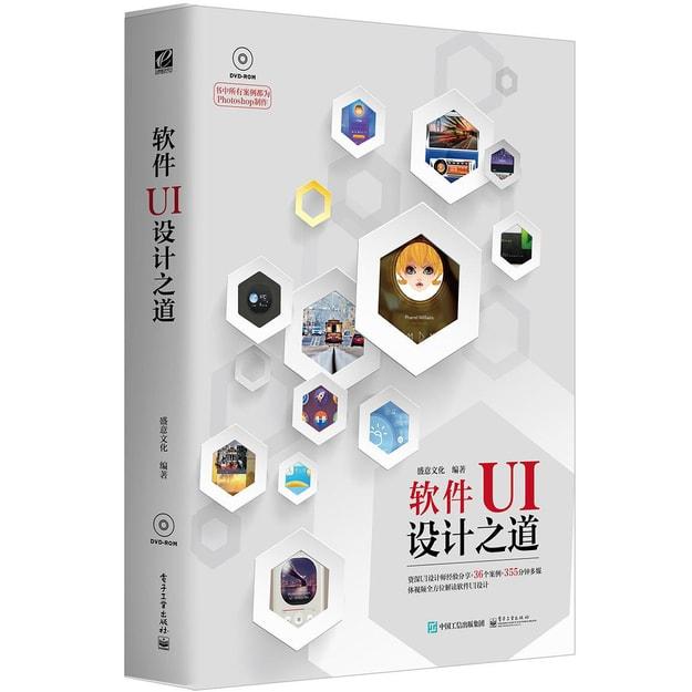 商品详情 - 软件UI设计之道(全彩)(附光盘) - image  0