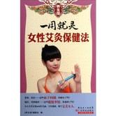 养生馆·一用就灵:女性艾灸保健法