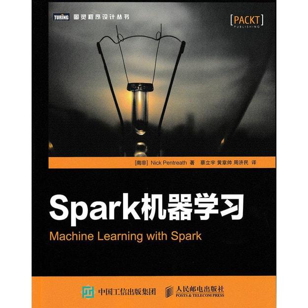 商品详情 - Spark机器学习 - image  0