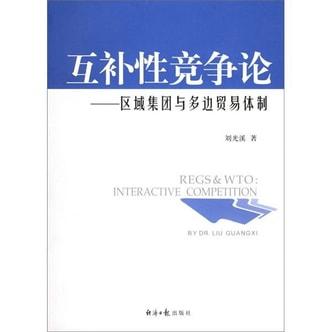 互补性竞争论:区域集团与多边贸易体制