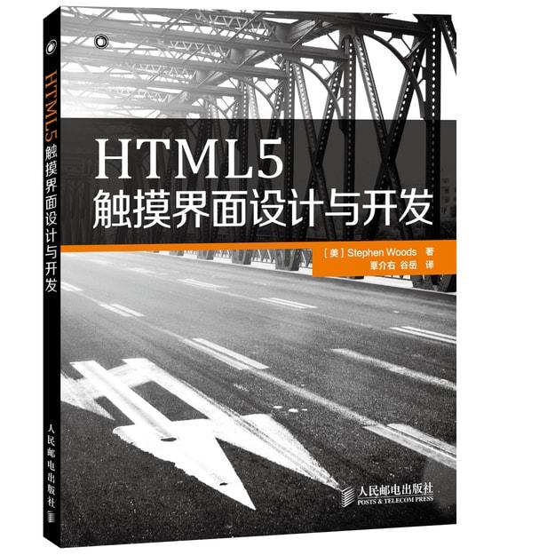 商品详情 - HTML5触摸界面设计与开发 - image  0