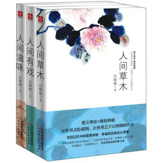 天津人民出版社 汪曾祺作品:人间草木+人间有戏+人间滋味(套装共3册)