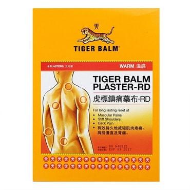 【马来西亚直邮】泰国 TIGER BALM 虎标 温感镇痛贴布 2pcs