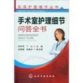 实用护理细节丛书:手术室护理细节问答全书