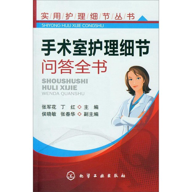 商品详情 - 实用护理细节丛书:手术室护理细节问答全书 - image  0