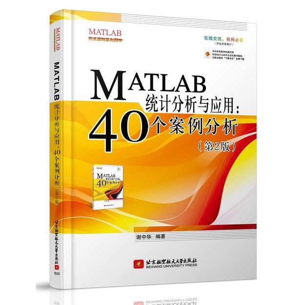 商品详情 - MATLAB统计分析与应用:40个案例分析(第2版) - image  0