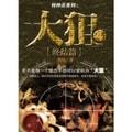 特种兵系列之:大狙(4)(终结篇)
