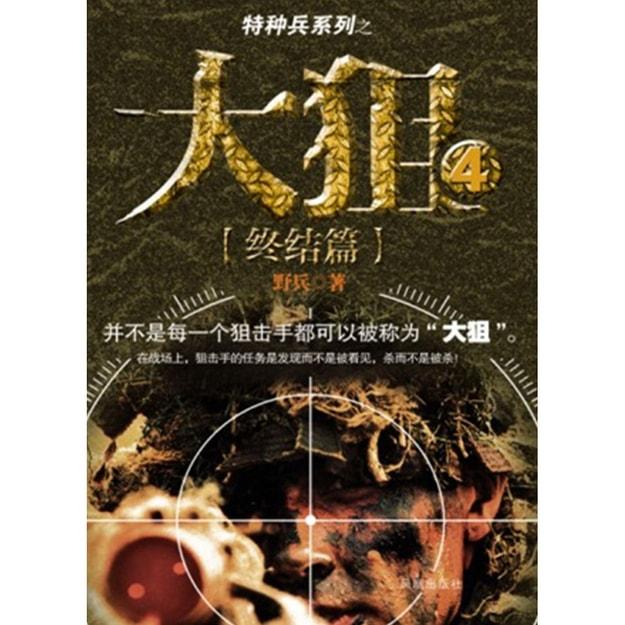 商品详情 - 特种兵系列之:大狙(4)(终结篇) - image  0