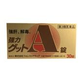 【日本直邮】【特价处理】日本 MIGHTY GUTTO 强肝解毒 解酒丸 30粒