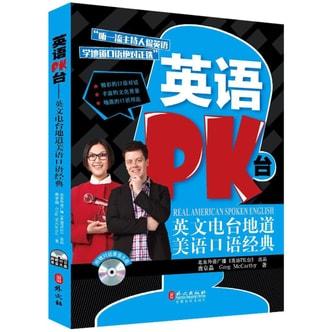 英语PK台:英文电台地道美语口语经典(附光盘)