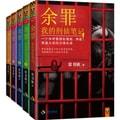 余罪:我的刑侦笔记(第一季) 1-5册合集全套5本