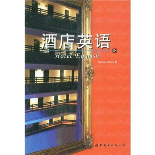 商品详情 - 酒店英语(附MP3光盘1张) - image  0