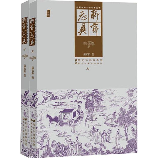 商品详情 - 中国古典文学名著丛书:聊斋志异(套装上下册) - image  0