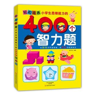 轻松培养小学生思维能力的400个智力题