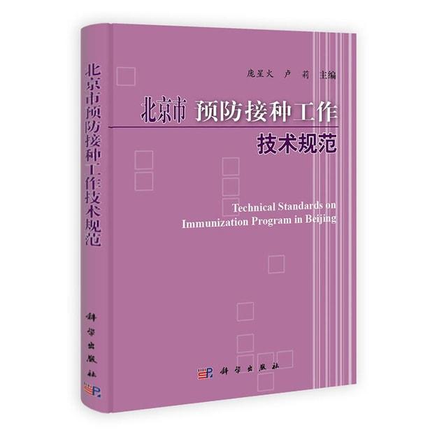 商品详情 - 北京市预防接种工作技术规范 - image  0