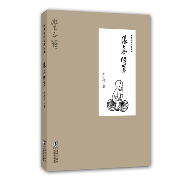商品详情 - 丰子恺散文精品集:缘缘堂随笔 - image  0