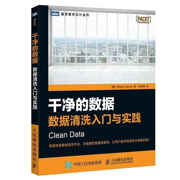 商品详情 - 干净的数据 数据清洗入门与实践 - image  0