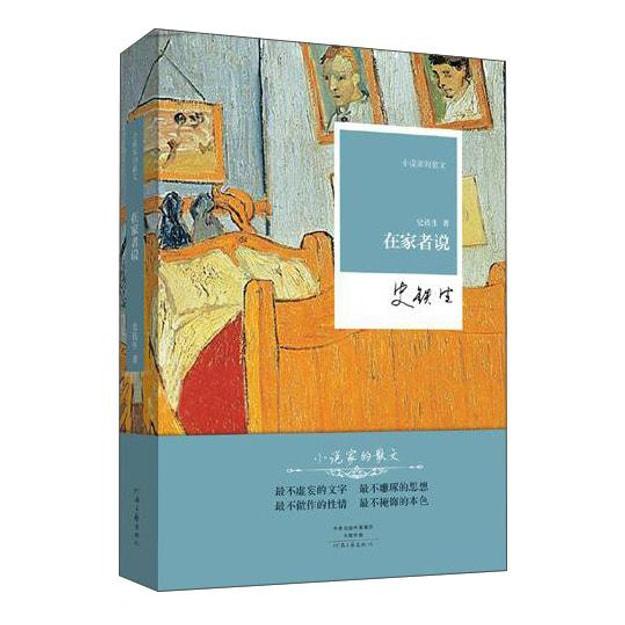 商品详情 - 小说家的散文:在家者说 - image  0