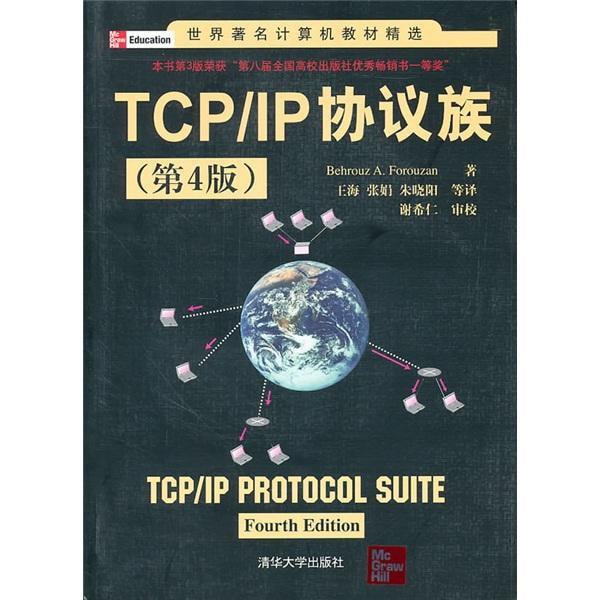 世界著名计算机教材精选:TCP/IP协议族(第4版) 怎么样 - 亚米网